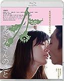 あざみさんのこと 誰でもない恋人たちの風景 vol.2[Blu-ray/ブルーレイ]