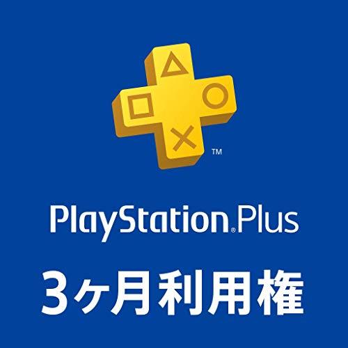 PlayStation Plus 3ヶ月利用権(自動更新あり) オンラインコード