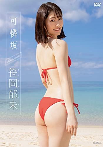 笹岡郁未 可憐坂 [DVD]