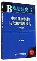 舆情蓝皮书:中国社会舆情与危机管理报告(2014)