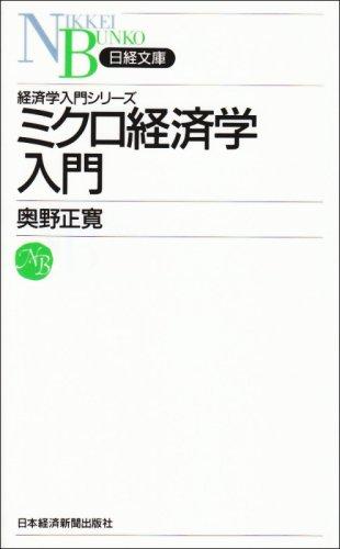 ミクロ経済学入門  日経文庫―経済学入門シリーズ