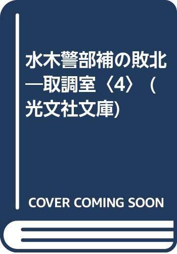水木警部補の敗北―取調室〈4〉 (光文社文庫)