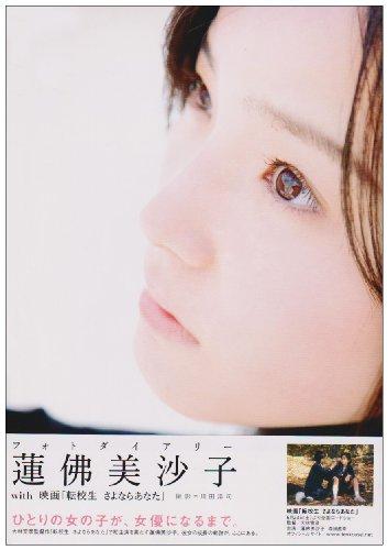 フォトダイアリー 蓮佛美沙子with映画「転校生 さよならあなた」