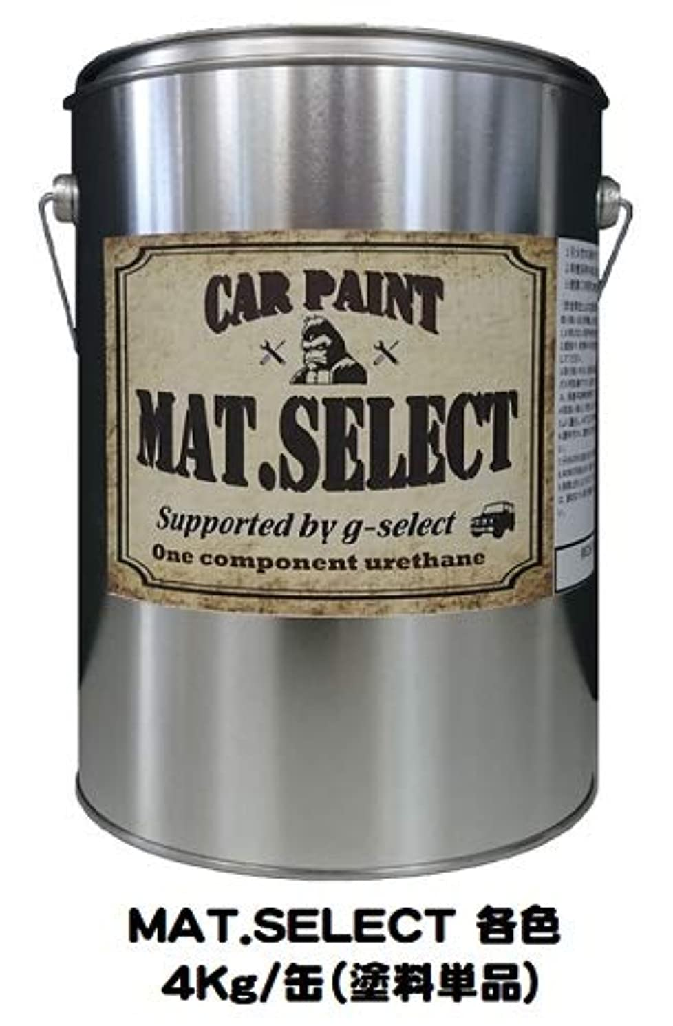 靄闘争矛盾g-select 車輌塗装用1液ウレタン艶消し塗料「MAT.SELECT」刷毛?ローラー塗装可能 レトロカラー 【R-5】チョコレートブラウン 4Kg缶