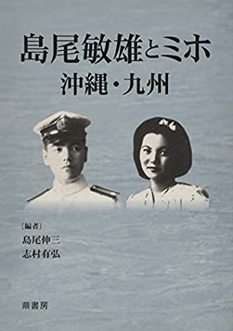 島尾敏雄とミホ―沖縄・九州