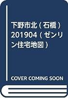 下野市北(石橋) 201904 (ゼンリン住宅地図)