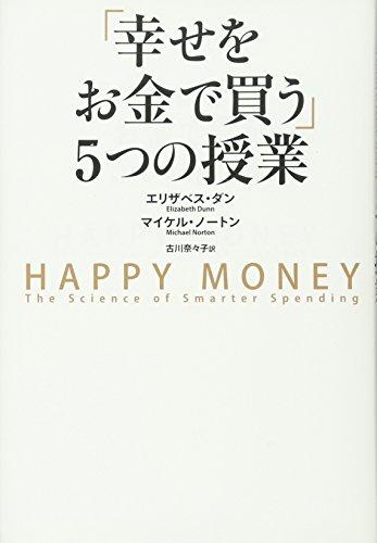 「幸せをお金で買う」5つの授業 ―HAPPY MONEYの詳細を見る
