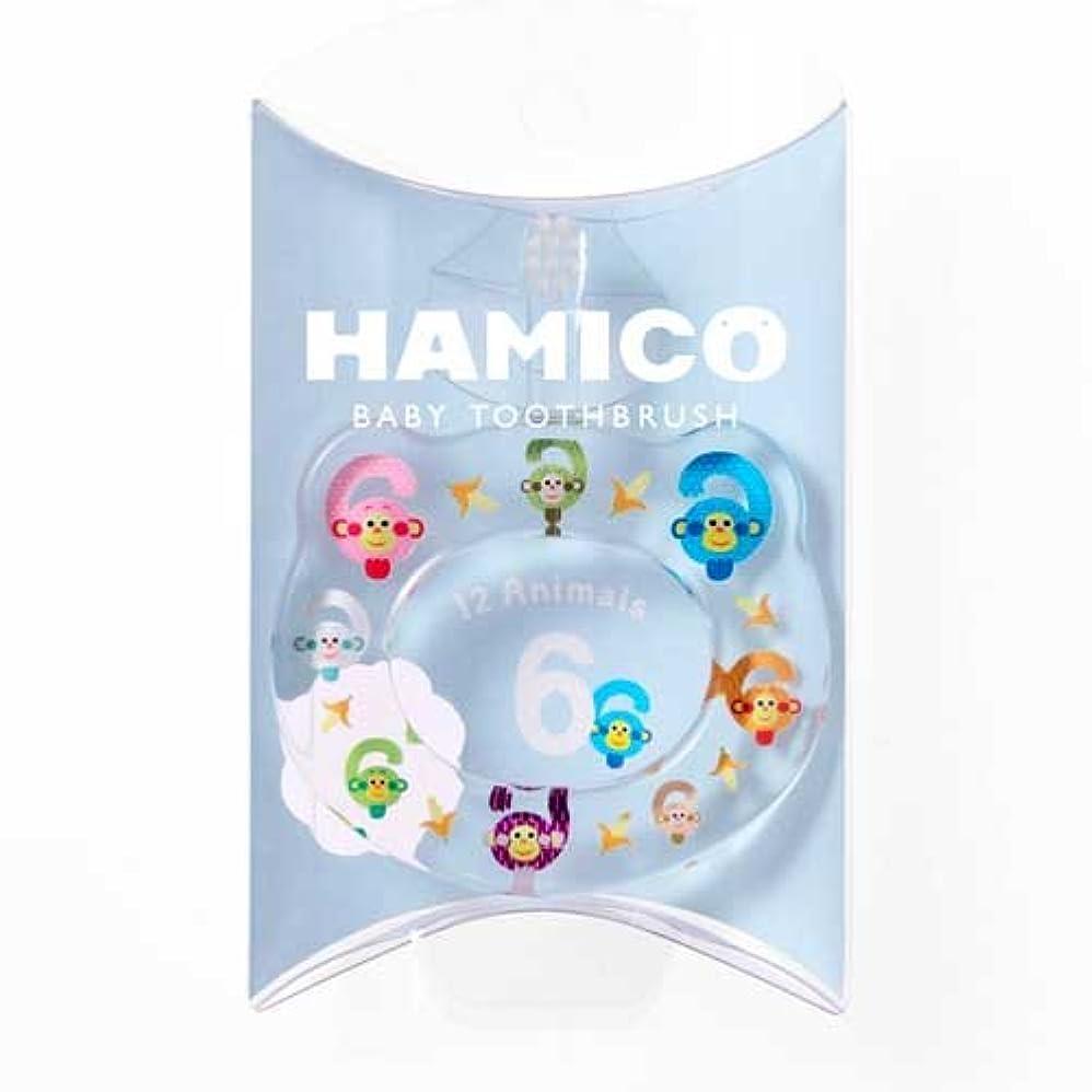 腹部コメント別のHAMICO(ハミコ) ベビー歯ブラシ 「12 Animals(12アニマルズ)」シリーズ サル (06)