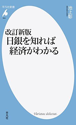 新書844改訂新版 日銀を知れば経済がわかる (平凡社新書)