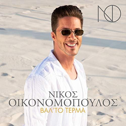 Nikos Oikonomopoulos