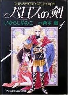 パロスの剣 (1) (中公文庫―コミック版)