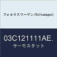 フォルクスワーゲン(Volkswagen) サーモスタット 03C121111AE.