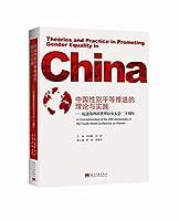 中国性别平等推进的理论与实践-纪念第四次世界妇女大会二十周年