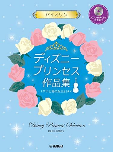 バイオリン ディズニープリンセス作品集 「アナと雪の女王2」まで【ピアノ伴奏CD&伴奏譜付】の詳細を見る