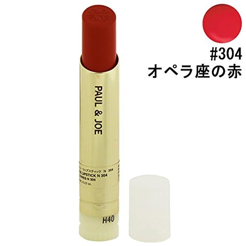 抑圧する倉庫西【ポール&ジョー】リップスティックN #304 オペラ座の赤 (レフィル) 3.5g