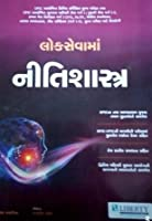 Nitishastra (Ethics) For UPSC,GPSC And Other Government Exam (Gujarati Book)