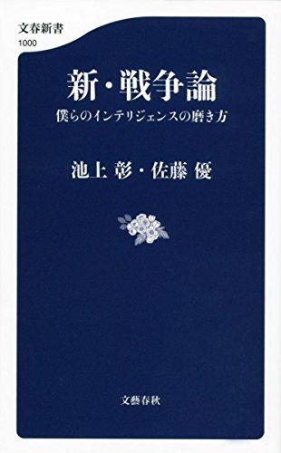新・戦争論 僕らのインテリジェンスの磨き方 (文春新書)の詳細を見る