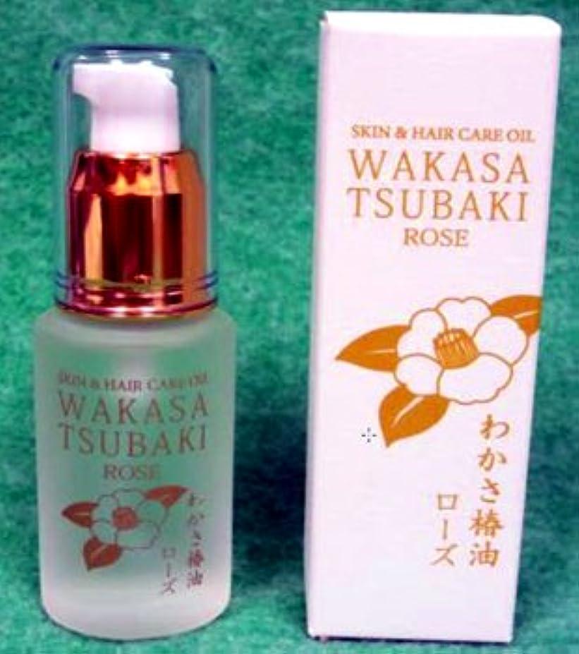 モール仕方ことわざタナカ WAKASA TSUBAKI ROSE