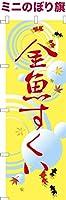 卓上ミニのぼり旗 「金魚すくい3」 短納期 既製品 13cm×39cm ミニのぼり