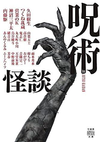 呪術怪談 (竹書房怪談文庫, HO-521)