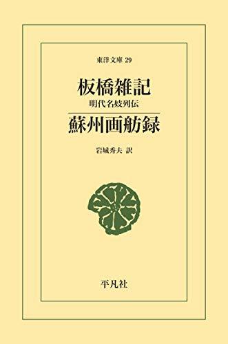 板橋雑記・蘇州画舫録 (東洋文庫0029)