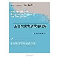 蓝色文化发展战略研究