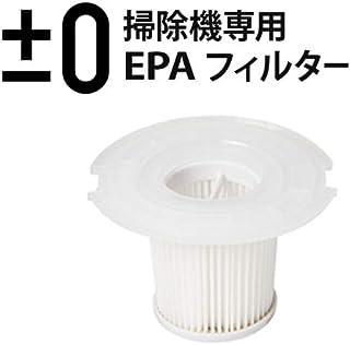 ±0 コードレスクリーナー Y010 A020 B021 用 EPAフィルター XJF-Y010