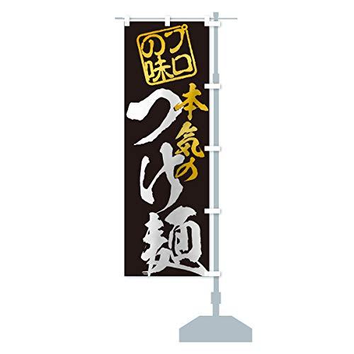 つけ麺 のぼり旗 サイズ選べます(コンパクト45x150cm 右チチ)