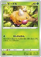 ポケモンカードゲーム PK-S3a-001 ビードル C