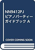 NN9412PJ ピアノパーティー ガイドブック A