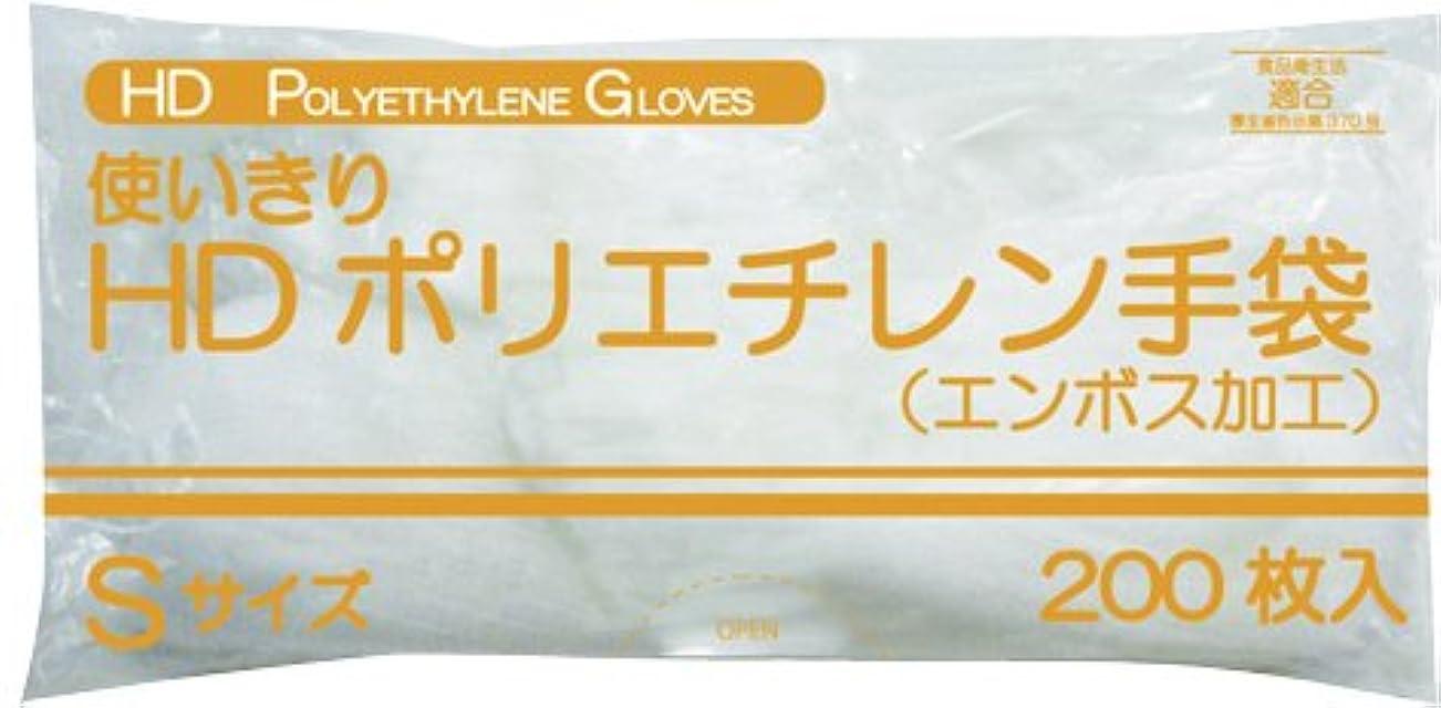 識別病気の事使いきりHDポリエチレン手袋 FR-5816(S)200???? ?????HD????????(24-6901-00)【ファーストレイト】[50袋単位]