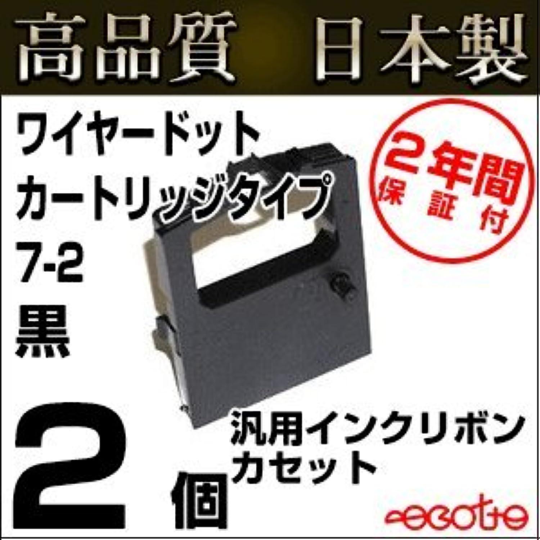 リコー エコッテ 汎用 インクリボン ワイヤドットカートリッジ タイプ7-2 (SZ-11395) 黒 2個 日本製