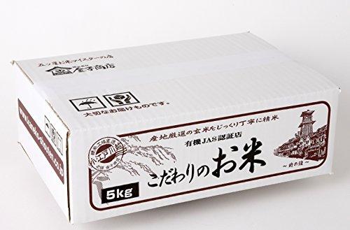 【精米】有機JAS栃木産コシヒカリ有機栽培5kg令和元年産【五ツ星お米マイスター厳選】