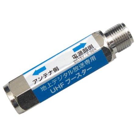 F-FACTORY UHFブースター 16dB 地デジ用アンプ UHF増幅器 (電源部なし) FE-TPA-16
