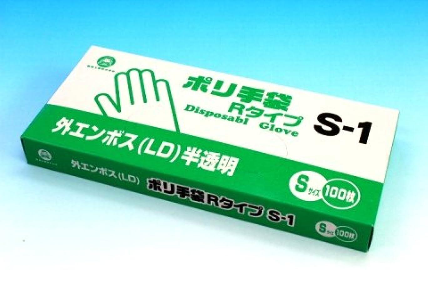 一元化する小説家高尚なポリ手袋外エンボスRタイプ S-1(100枚箱入)