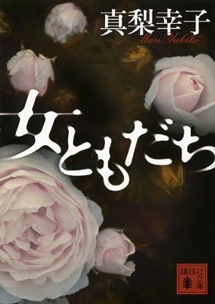 女ともだち (講談社文庫)