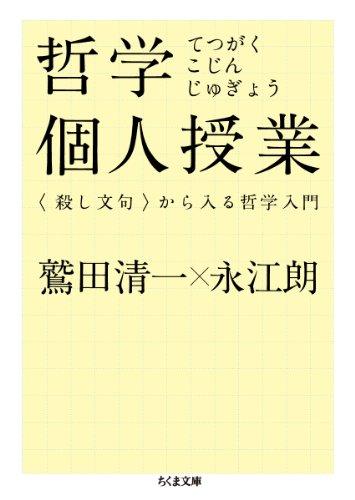 哲学個人授業 (ちくま文庫)