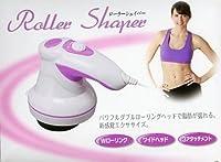 Roller Shaper (ローラーシェイパー) DMH-115