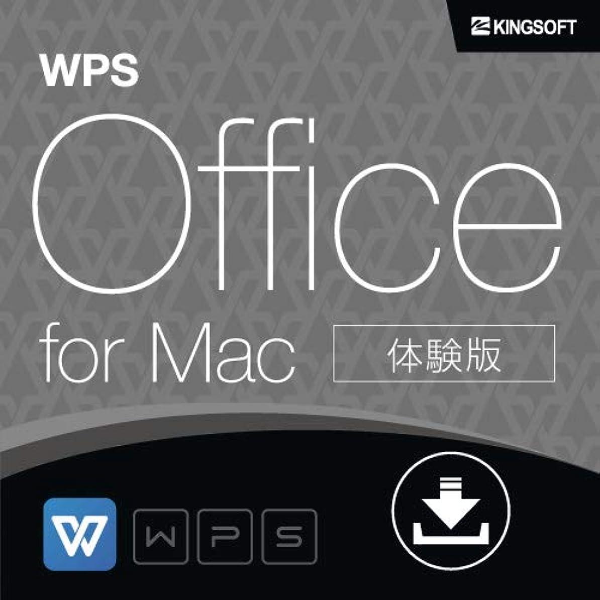 部中にモンクキングソフト WPS Office for Mac 【体験版】|ダウンロード版
