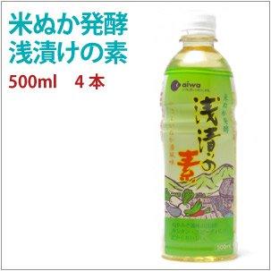 【米ぬか発酵 浅漬けの素 500ml×4本】無添加液体タイプ。ペットボトル入り