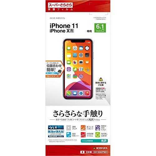ラスタバナナ iPhone11 XR フィルム 平面保護 スーパーさらさら 高光沢 アイフォン 液晶…
