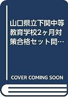山口県立下関中等教育学校2ヶ月対策合格セット問題集(15冊)