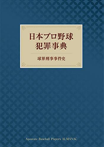 日本プロ野球犯罪事典 球界刑事事件史