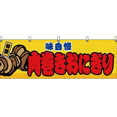 横幕 肉巻きおにぎり(イラスト) 黄 JY-646 [並行輸入品]