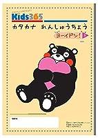 くまモンのカタカナ練習帳ヨーイドン!②