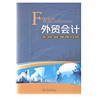 Foreign accounting(Chinese Edition)