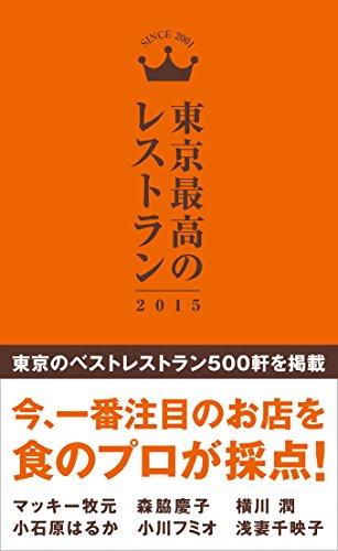 東京最高のレストラン2015の詳細を見る