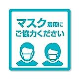 感染防止ステッカー(新型コロナウイルス対策用)