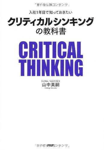 クリティカルシンキングの教科書