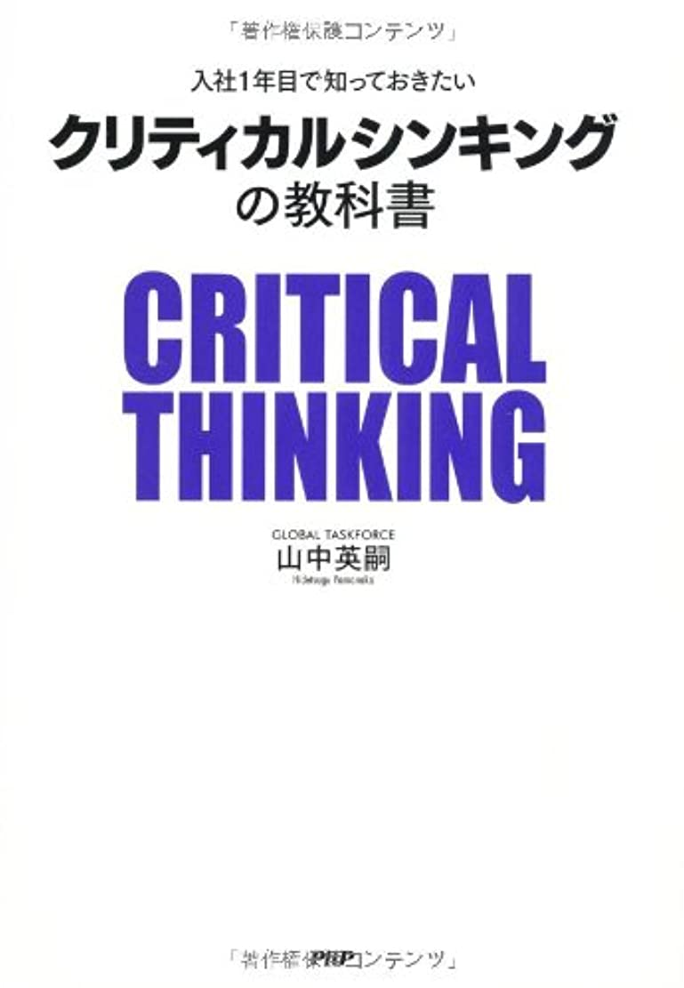 一生狂人周囲クリティカルシンキングの教科書